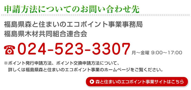 福島県木材協同組合連合会
