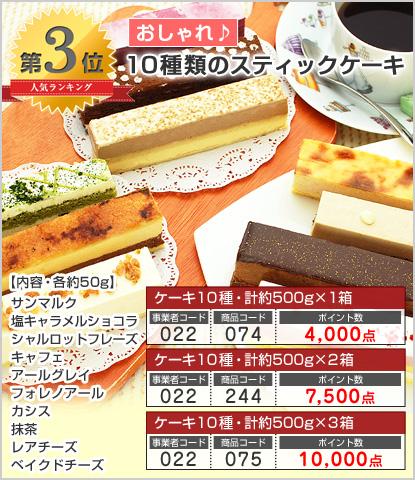 10種類のスティックケーキセット